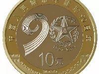 2017建军90周年纪念币湛江兑换地点一览