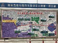 9月30日14时成安渝高速全线通车 开通初