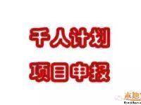 四川千人计划申报开始 个人奖励50万元—