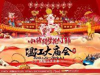 2019年成都国色天乡小猪绮梦花灯节(时