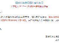 1月四川纳税申报期限延长至18日