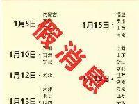 辟谣:2019年春节快递停运是假的