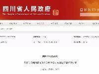 成都新增青羊工业及四川蒲江经济开发区