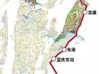 重庆东站什么时候开通(开工时间+运行时