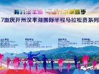 2017重庆开州汉丰湖国际半程马拉松赛时