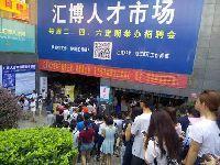 2017重庆第三届人才博览招聘会时间、地