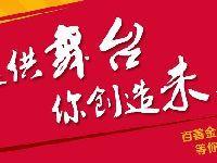 重庆彭水公招事业单位工作人员14人 7月