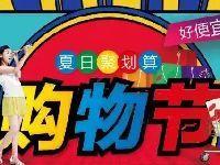 2017重庆聚万汇商城福乐多超市狂欢购物
