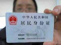 2017重庆异地身份证办理材料、地点、条