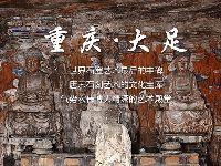 重庆大足石刻官网及服务电话一览