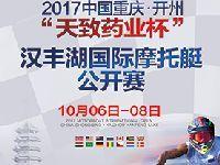 2017汉丰湖国际摩托艇公开赛攻略(时间+