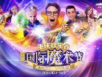 2017重庆欢乐谷国际魔术节(时间+亮点+门