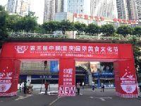 2018重庆第三届国际美食文化节时间、地
