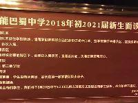 2018重庆热点初中各校面试真题及报名流