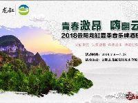 2018云阳龙缸夏季音乐啤酒狂欢节时间、