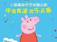 2018佩奇欢乐派对重庆站时间、地点、门