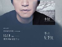 2018李健重庆演唱会时间、地点、门票
