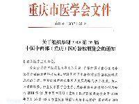 2019重庆医博会官网及联系方式