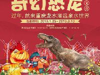 2019重慶龍水湖恐龍燈光節時間、地點、