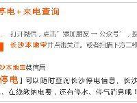 长沙停电来电信息(8月14日)