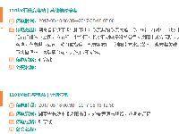 长沙停电来电信息(8月18日)