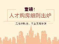 长沙人才政策细则(16项)