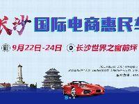2017第七届湖南长沙国际电商惠民车展时