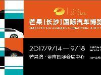 2017芒果长沙国际车展时间+地点+门票