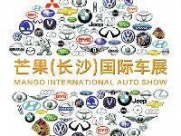 2017芒果(长沙)汽车博览会免费门票获