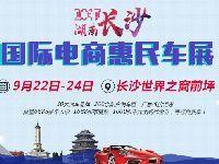 2017湖南长沙国际电商惠民车展免费门票