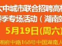 2018春季毕业生招聘会(湖南站)