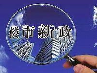 6月25日长沙买房新政解读(持续更新)
