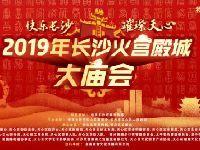 2019年春节长沙火宫殿庙会有哪些活动