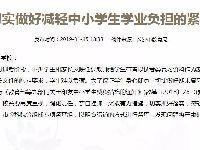 2019年寒假长沙教育局发布减负通知