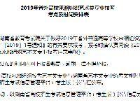 2019年省外高校来湘组织艺术类专业校考