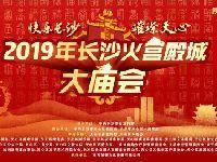 2019年春节长沙天心区活动大全(汇总)