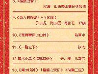 2019年湖南卫视春晚节目单