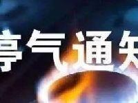 3月4日长沙湘府路万家丽路沿线部分将停