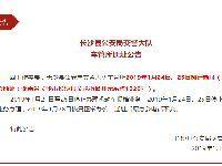 2019年1月长沙县车管所迁址公告