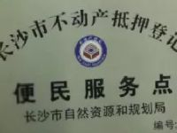 长沙新增不动产抵押登记便民服务点
