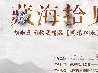 湖南省博物馆展览:湖南民间收藏精品展