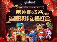 2019年嬉戏谷首届环球动漫灯会活动详情