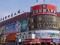 丹东商场推荐 新柳商业城