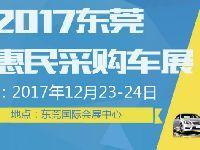 2017东莞惠民采购车展时间、地点、门票