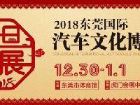 2018东莞国际汽车文化博览会攻略(展会