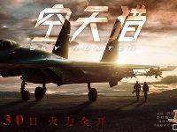 李晨首部执导电影《空天猎》 女主角竟是