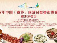 2017东莞寮步香市美食节及旅游手信展销