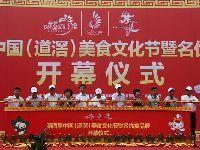 2017东莞道滘美食文化节暨第二届水乡新