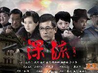 电视剧深流剧情介绍(1-32集)大结局