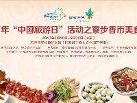 2017东莞寮步旅游日暨香市美食节(时间